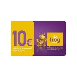 FROG των 10 ευρώ