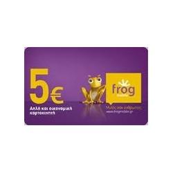FROG των 5 ευρώ