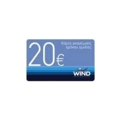 Wind των 20 ευρώ