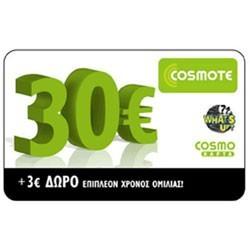 Cosmote των 30 ευρώ